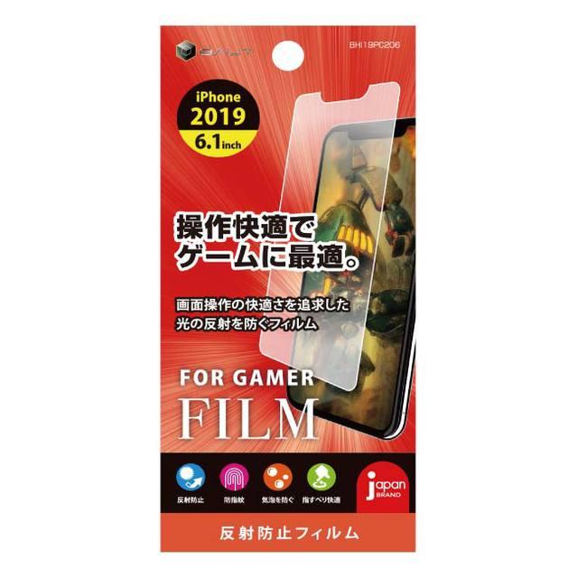iPhone 11 用 6.1インチ PETフィルム ゲーム用反射防止